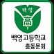 백영고등학교 동문회 by 스마트에스엠