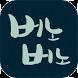 버노버노 - 잊어버리기 쉬운 번호들을 관리하자 by kjwook