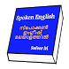 Spoken English Training - Malayalam