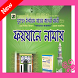Faizan e Namaz Bengali by Genious Developer