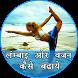 Lambai Vajan Kaise Badhaye by Delux Apps