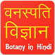 Botany in Hindi