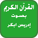 القران الكريم بصوت إدريس ابكر by kkmbk