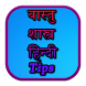 Vastu Shastra Tips in Hindi by myringtones