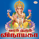 Varam Tharum Vinayaga by Sruthilaya Media