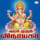 Varam Tharum Vinayaga by Sruthilaya Media