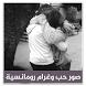 صور حب ❤ وغرام ❤ رومانسية by Saudi Arabia Applications