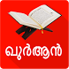 Quran In Malayalam (Offline) by Asian Studios
