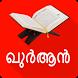 Quran In Malayalam (Offline) by Asian Studios