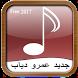 جديد أغاني عمرو دياب 2017 by devwolf