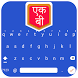 Easy Roman English to Hindi Keyboard by CodeMindz Apps