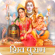 Shiv Puran in Hindi by Hindi Apps Store