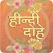 Hindi Dohe - हिंदी दोहे by imviha