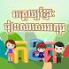 Khmer PreSchool: Alphabets by ioskhmer