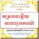 ចម្លើយអាហារូបករណ៍ by Khmer Dream