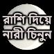 রাশি দিয়ে নারী চিনুন by Lighter Apps
