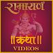 Ramayan Katha Videos in All Languages by Shivani Shinde998