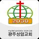 광주성암교회 by 애니라인(주)