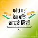 देशभक्ति शायरी Photo Par Desh Bhakti Shayari Likhe by Boron Developer