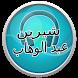 أغاني شيرين عبد الوهاب 2017 by Freednic Music Studio
