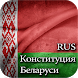 Конституция: Беларусь. by Eduard Bobsterz