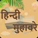 Hindi Muhavare by imviha