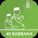 40 Rabbana QuranDua invocation