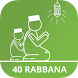 40Rabbanas-QuranDua invocation