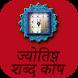 ज्योतिष शास्त्र हिंदी में by Ankit Kumar App