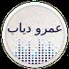 أغاني عمرو دياب كامل by FransRT Musica