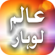 Alam Lohar Lok Geet by IslamiApps