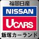 福岡日産自動車株式会社 飯塚カーランド