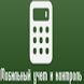 Мобильный учет и контроль by oleksenko_av