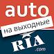 На выходные by RIA.com