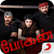 Bogan Tamil Movie Songs by Sony Music India
