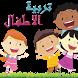 رعاية الأطفال by بث مباشر