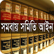 সমবায় সমিতি আইন, ২০০১ by Nasir BPM