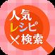 人気レシピ検索 - 料理レシピ,離乳食,献立を無料で検索! by レシピアプリ