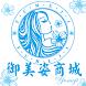 yumeji 御美姿商城 by PCSTORE(2)
