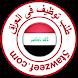 طلب توظيف فى العراق by 5 توظيف
