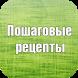 Пошаговые рецепты с фото by votkov