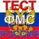 Rossiya FMS test savollari by Namangan Intellect Software Developers