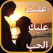 رواية أعلنت عليك الحب by omiga12