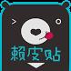 賴皮貼 免費貼圖平台 by BEAUTY SHINE LTD.