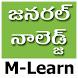 GK In Telugu by FreeEduApps