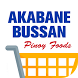 Akabane Bussan by EBOOK CLOUD INC