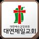 대연제일교회 by 애니라인(주)