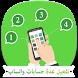 تفعيل عدة حسابات واتسب - Prank by The Gold App