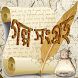 Story Collection - Bengali by DollySoft