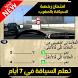 امتحان رخصة السياقة بالمغرب by Abigail